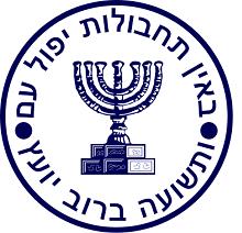 """Ha-Mossad le-Modi'in ule-Tafkidim Meyuchadim, in italiano """"Istituto per l'intelligence e i servizi speciali"""""""