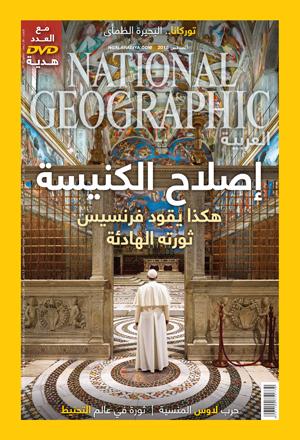 20150910-ARABIA_SAUDITA_-_national_geographic